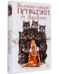 Български народни приказки от Македония-3 - 3t