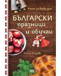 Български празници и обичаи - 1t