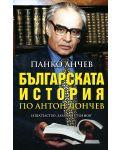 Българската история по Антон Дончев - 1t