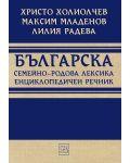 Българска семейно-родова лексика. Енциклопедичен речник (твърди корици) - 1t