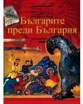 Българите преди България (твърди корици) - 1t