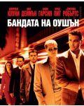 Бандата на Оушън (Blu-Ray) - 1t