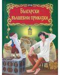 Български вълшебни приказки (твърди корици) - 1t