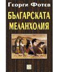 Българската меланхолия - 1t