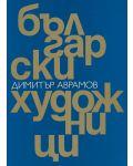 Български художници - 1t