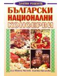 Български национални консерви - 1t