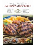 Най-добрите рецепти за скара и барбекю - 1t