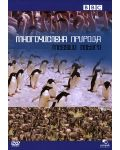 Многочислена природа (DVD) - 1t