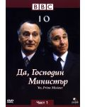Да, господин министър - Част 1 (DVD) - 1t