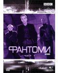 Фантоми - Част 1 (DVD) - 1t