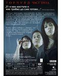 BBC Торчууд - Част трета (DVD) - 2t