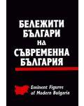 Бележити българи на съвременна България - 1t
