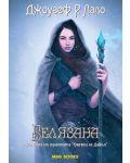 Белязана (Книгата на Дийкън 1) - 1t
