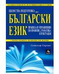 Цялостна подготовка по български език: правила и упражнения по правопис, граматика и пунктуация - 1t
