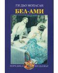 Бел Ами (твърди корици) - 1t