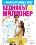 Беднякът милионер (DVD) - 1t