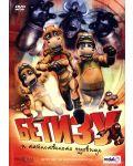 Бетизу и тайното чудовище (DVD) - 1t