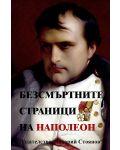 Безсмъртните страници на Наполеон - 1t