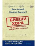 bivshi-hora-po-klasifikatsiyata-na-darzhavna-sigurnost - 1t