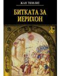 bitkata-za-ierihon - 1t