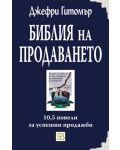 Библия на продаването - 1t