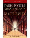 Библиотеката на мъртвите - 1t