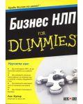 Бизнес НЛП For Dummies - 1t