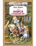Библиотека на ученика: Алиса в огледалния свят (Скорпио) - 1t