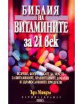 Библия на витамините за 21 век - 1t
