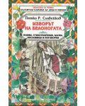 Библиотека на ученика: Изворът на Белоногата (Скорпио) - 1t
