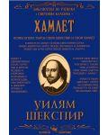 Библиотека на ученика: Хамлет (Скорпио) - 1t