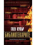 Библиотекарите - 1t