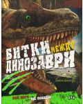 Битки между динозаври - 1t