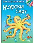 Блокче за оцветяване: Морски свят - 1t