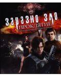 Заразно зло: Проклятие (Blu-Ray) - 1t