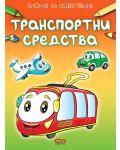 Блокче за оцветяване: Транспортни средства - 1t