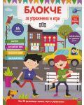 Блокче за упражнения и игри: Науки, английски език, околен свят, математика (7-8 години) - 1t