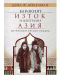 Близкият изток и Централна Азия. Антропологически подход - 1t