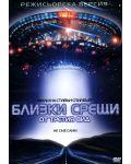 Близки срещи от третия вид (DVD) - 1t
