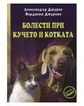 Болести при кучето и котката - 1t