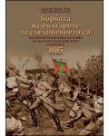Борбата на българите за съединението си - 1t