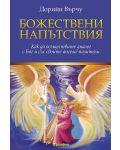 Божествени напътствия - 1t