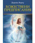 Божествени предписания - 1t