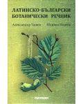 Латинско-български ботанически речник (твърди корици) - 1t