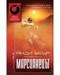 Марсианецът - 1t