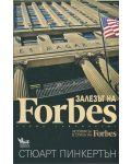 Залезът на Forbes - 1t