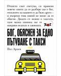 Бог, обяснен за едно пътуване с такси - 1t