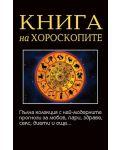 Книга на хороскопите - 1t