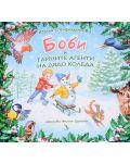 Боби и тайните агенти на Дядо Коледа - 1t