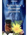 Болести и билкови рецепти - 1t